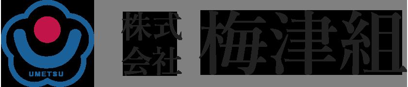 株式会社 梅津組