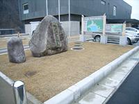 長井ダム周辺施設整備工事
